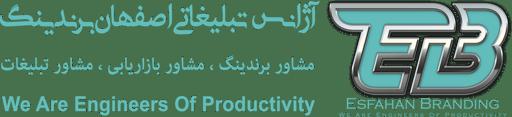 شرکت تبلیغاتی در اصفهان